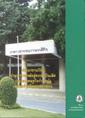 Book_AnnualRepKURDI_43_thumb
