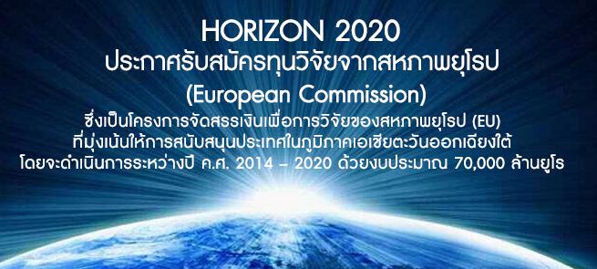 horizon2014_2020