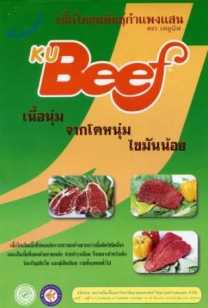 KU Beef TM