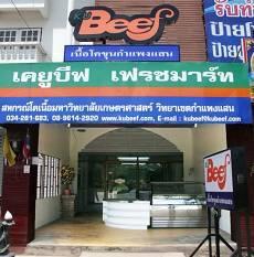KU Beef