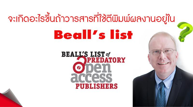จะเกิดอะไรขึ้นถ้าวารสารที่ใช้ตีพิมพ์ผลงานอยู่ใน Beall's list