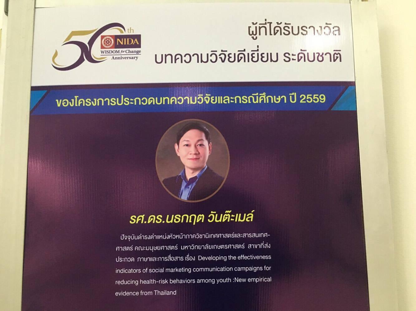 AwardRes_Natakrit_2559-02