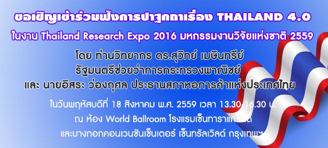 Thailand4-0-ResExpo2016