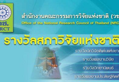 สวพ.มก. ขอแสดงความยินดีกับอาจารย์/นักวิจัย จากมหาวิทยาลัยเกษตรศาสตร์ที่ได้รับรางวัลสภาวิจัยแห่งชาติ