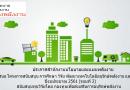 กระทรวงพลังงาน ประกาศสนับสนุนทุนการศึกษา วิจัย พัฒนาเทคโนโลยีอนุรักษ์พลังงานและพลังงานทดแทน ประจำปีงบประมาณ 2561 (รอบที่ 2)