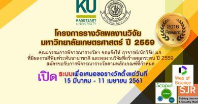 โครงการรางวัลผลงานวิจัยมหาวิทยาลัยเกษตรศาสตร์ ปี 2559